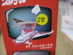 HGウルトラマシンクロニクル 50円