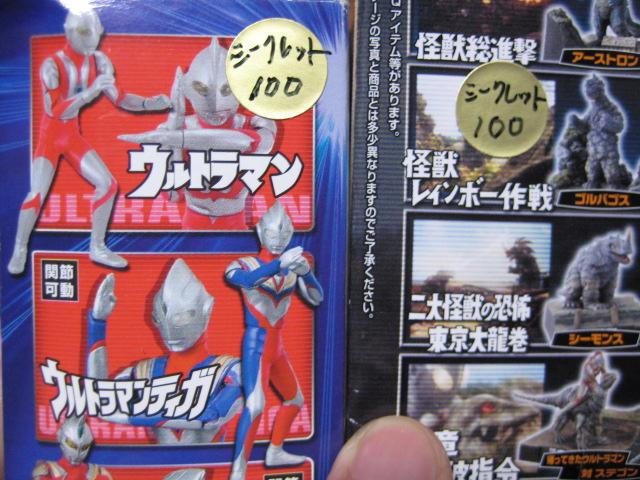 ウルトラモーションフィギュア シークレット100円