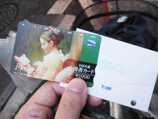 なけなし図書カード