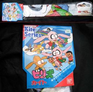 キャラクターカイトシリーズ/ビリ犬(1988)