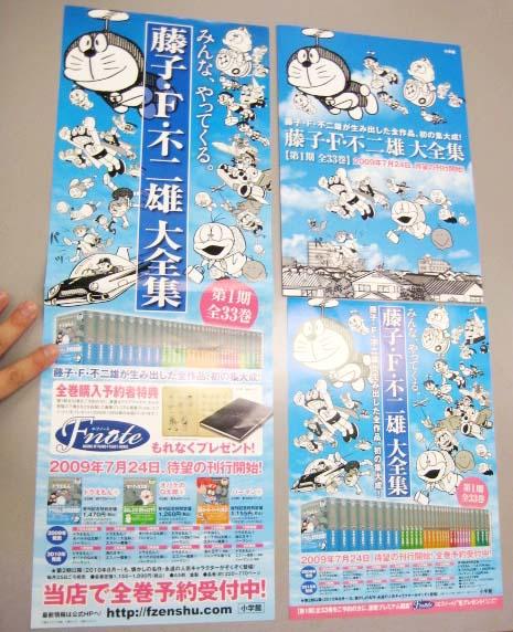 藤子・F・不二雄大全集/左:書店貼りポスター、チラシA&B