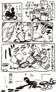 「みじめ」名刺大マンガ日記