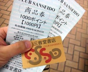 クラブ三省堂のポイントカードと、ポイントで発券できる商品券
