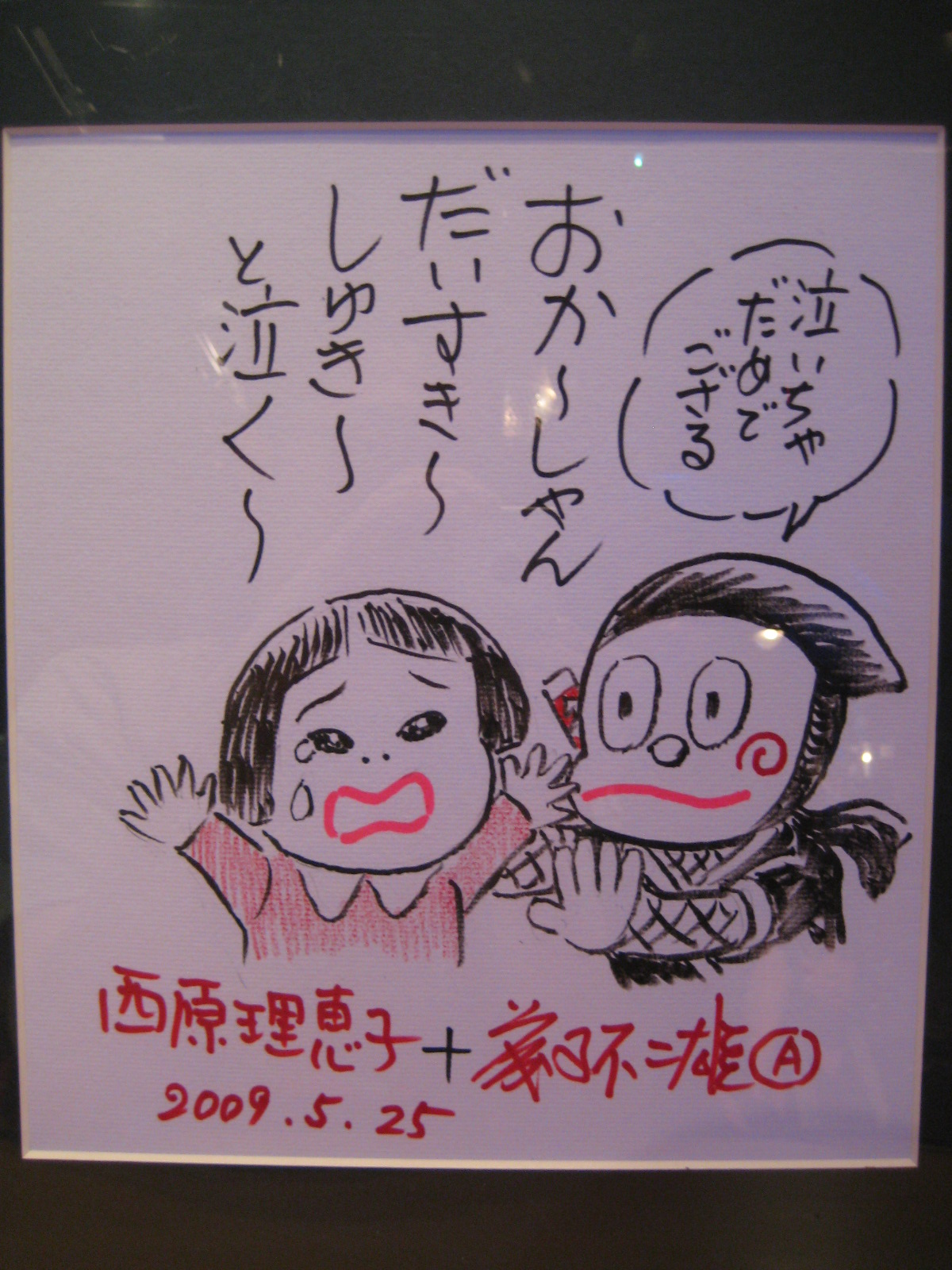 藤子不二雄A先生筆/西原さんへ贈られたイラスト