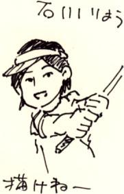 石川遼<しらしいろう記憶>