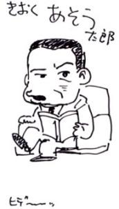 麻生太郎<しらいしろう記憶>