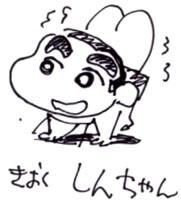 クレヨンしんちゃん<しらいしろう記憶>