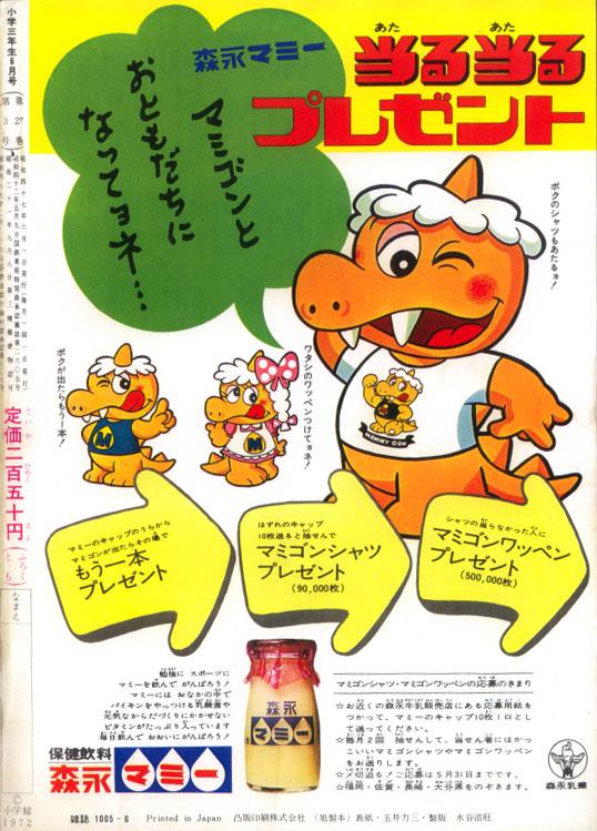 森永マミー広告/マミゴン/1972年
