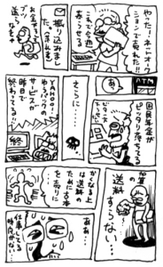 自転車操業の末路(01)