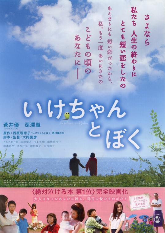 映画「いけちゃんとぼく」チラシ