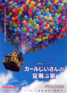 Disney PIXAR UP / Japanese flyer