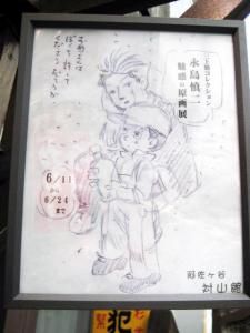 三上勉コレクション永島慎二 魅惑の原画展/阿佐ヶ谷 対山館