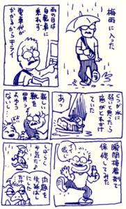 梅雨入り2009