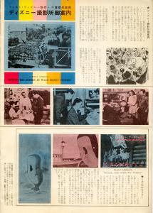 同時上映:ディズニー撮影所御案内、くじらのウィリー/「滅び行く大草原」(1957年公開版)パンフレットより