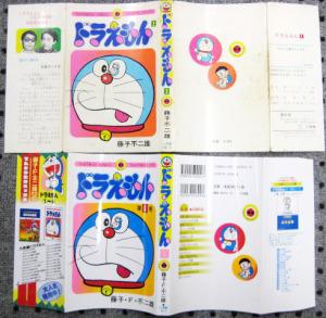 表紙カバー/4版(1974)と193版(2007)