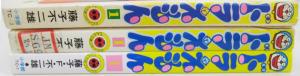 背表紙の遍歴/上から70年代、80年代、現在
