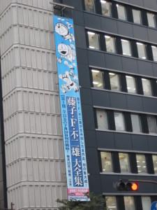 藤子・F・不二雄大全集/ビルの垂れ幕広告