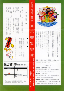 TACCS 第二回 東京楽笑寄席 / フライヤー
