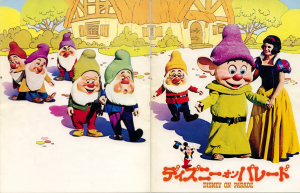 Disney on Parade / Japanese pamphlet (1975)
