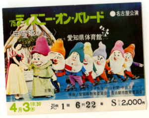 Disney on Parade / Ticket (1975/Japan)