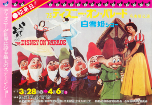 Disney on Parade / Flyer (1975/Japan)