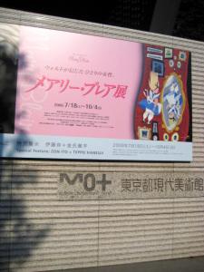 メアリー・ブレア展/東京現代美術館