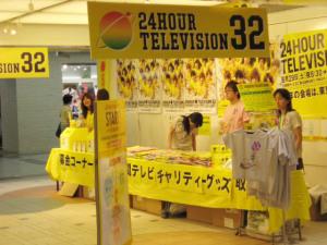 24時間テレビ32特設ショップ/東京駅一番街