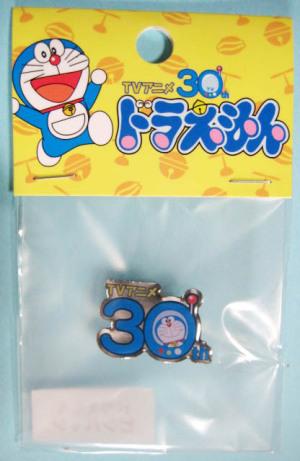 ドラえもんTVアニメ30周年記念ピンバッジ