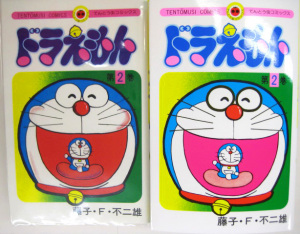 てんとう虫コミックス ドラえもん2巻 と原画フェイク2巻(私製)