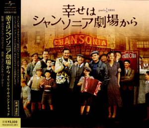 オリジナル・サウンドトラック/幸せはシャンソニア劇場から