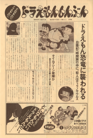 ドラえもんしんぶん 昭和60年(1985年)春 (創刊号)