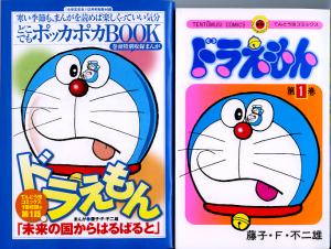 てんとう虫コミックス「ドラえもん」1巻(近版2006年)と『小学五年生』2009年12月号別冊付録「どこでもポッカポカBOOK」表紙