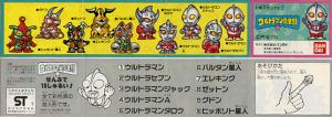 ウルトラマン倶楽部ミニブック(1989)