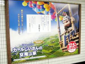 カールじいさんの空飛ぶ家 /駅貼り広告