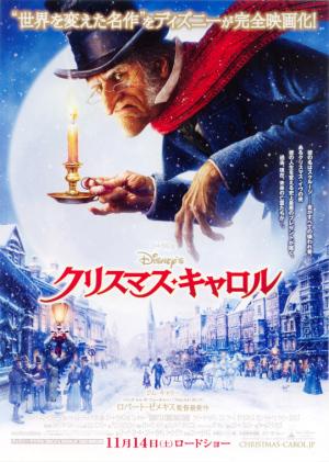 Disney's クリスマス・キャロル / 映画チラシ