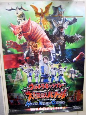 ウルトラ怪獣ギャラクシー大怪獣バトルNEO/番組宣伝ポスター