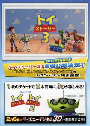 トイストーリー3&1作目3D・2作目3D告知チラシ