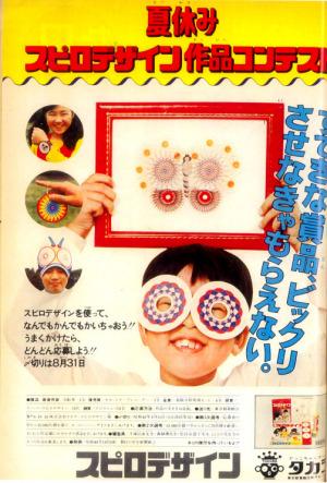 夏休みスピロデザイン作品コンテスト(1973)
