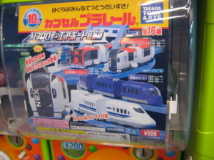カプセルプラレール/N700系+エアポート特急編