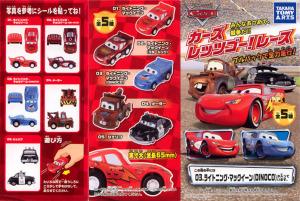 CARS Let's Go ! RACE by TAKARA TOMY A.R.T.S