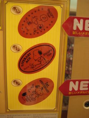 メダリーフ/スヌーピータウン東京駅一番街店の新作