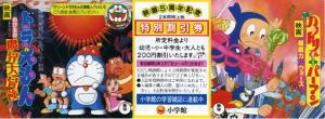 映画 ドラえもん のび太の魔界大冒険/忍者ハットリくん+パーマン 超能力ウォーズ 割引券(1984)