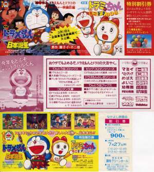 映画 ドラえもん のび太の日本誕生/ドラミちゃん ミニドラSOS!!! 割引券(表裏)/ 同 劇場系割引券 (1989)