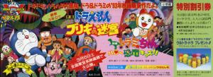 映画 ドラえもん のび太とブリキの迷宮/ドラミちゃん ハロー恐竜キッズ!! 割引券(1993)