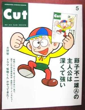 Cut 5月号「藤子不二雄Aの主人公は深くて強い」