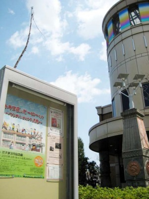 手塚治虫記念館/トキワ荘のヒーローたち