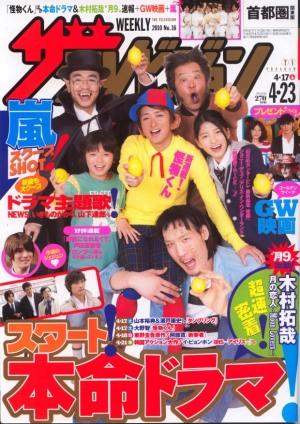 ザ・テレビジョン 2010/no.16