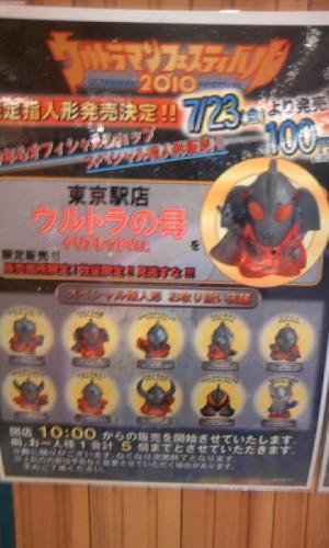 ウルトラマンクラブ恒例のクリアー指人形の告知。東京は母。