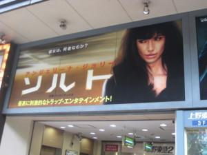 ソルト/映画館看板@上野東急[2010/8/28撮影]