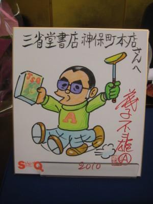 PARマンの情熱的な日々 サイン会に展示された色紙